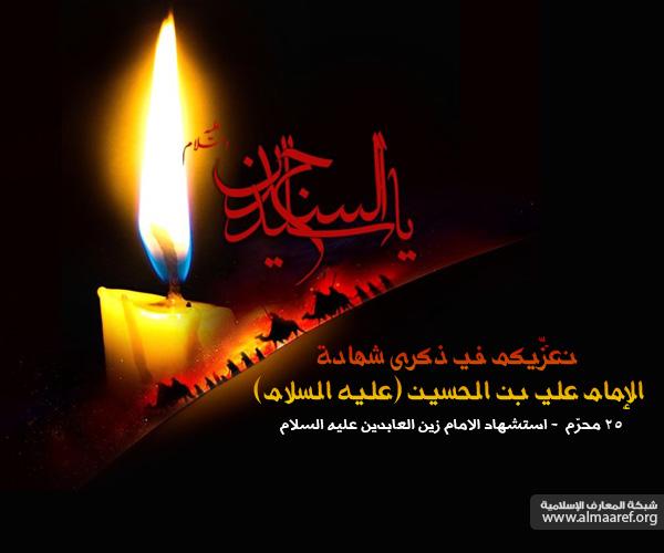 الإمام علي بن الحسبن عليه السلام