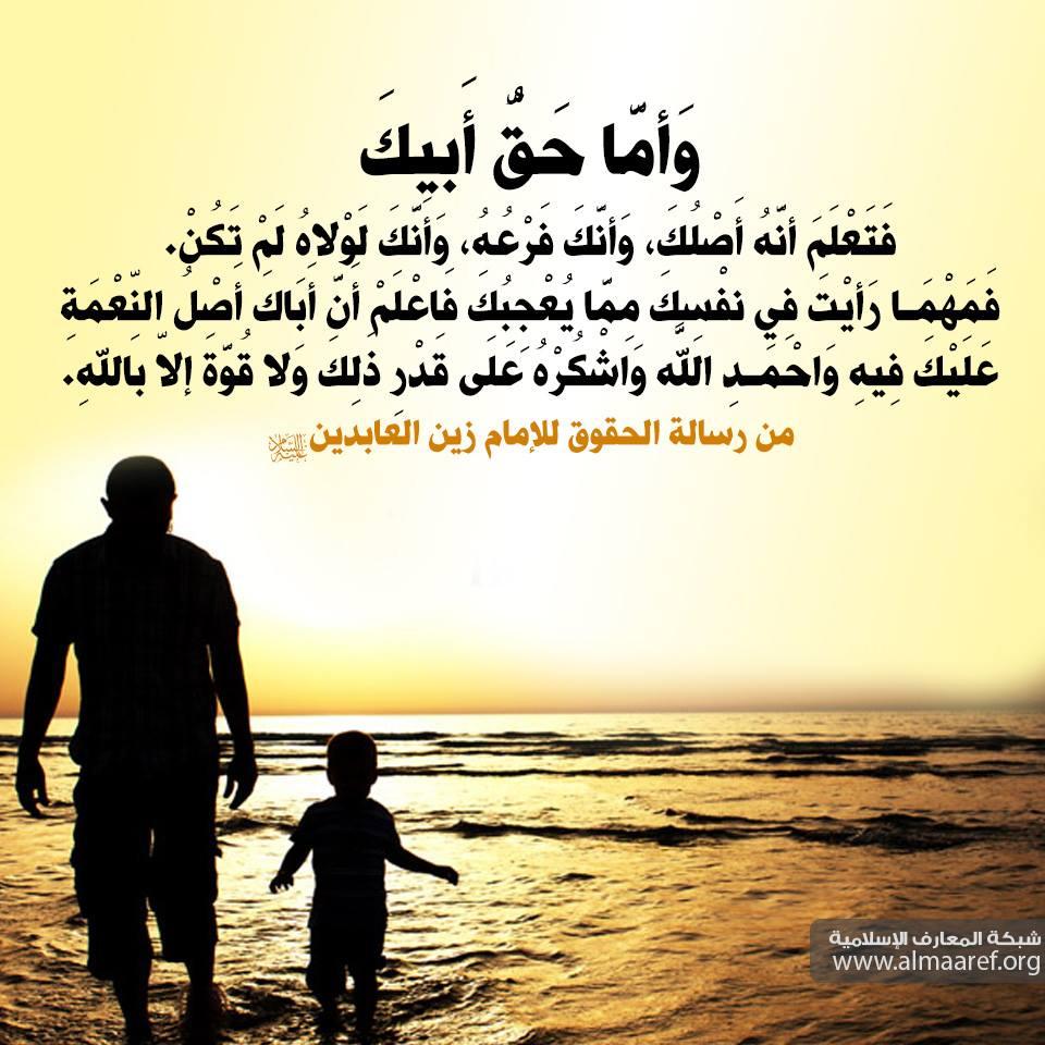 الإمام علي السجاد عليه السلام