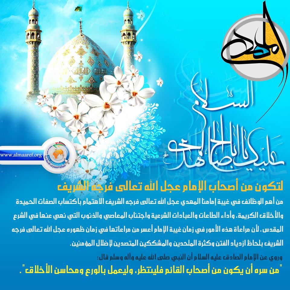 الإمام محمد المهدي المننظر (عج)