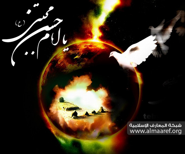 الإمام الحسن عليه السلام