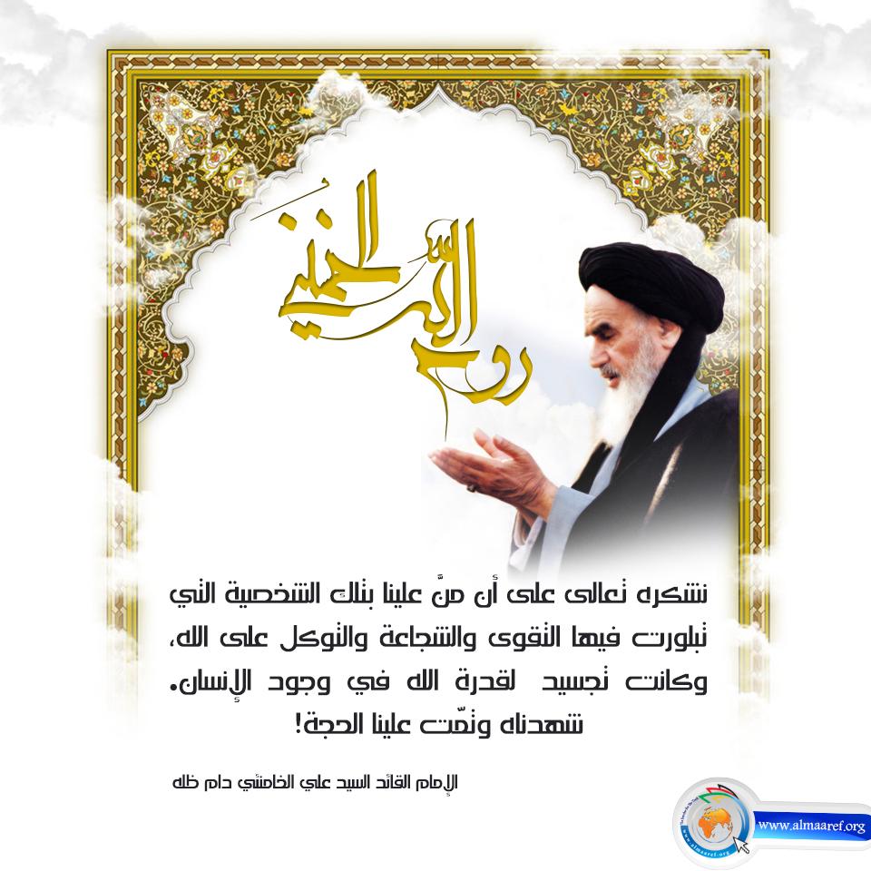 الإمام روح الله الموسوي الخميني قدس سره