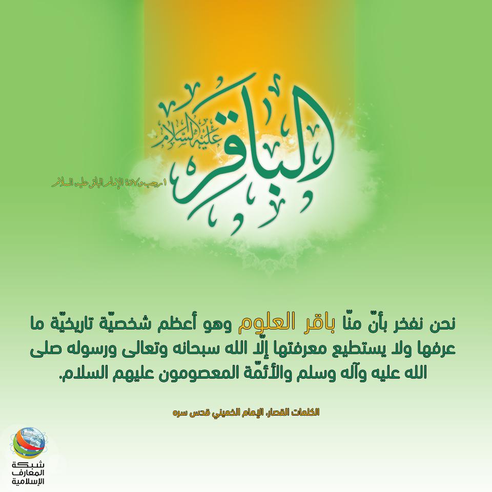 الإمام محمد الباقرعليه السلام