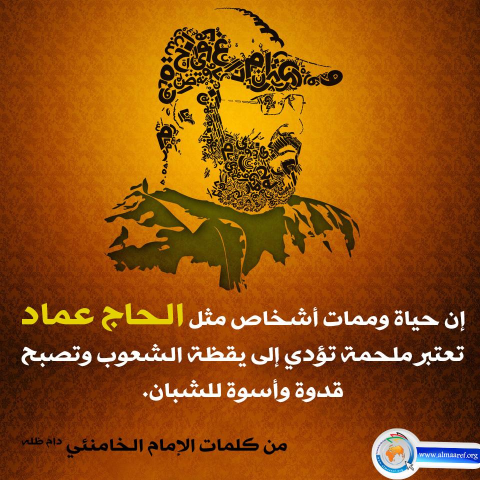 الشهيد القائد الحاج عماد مغنية