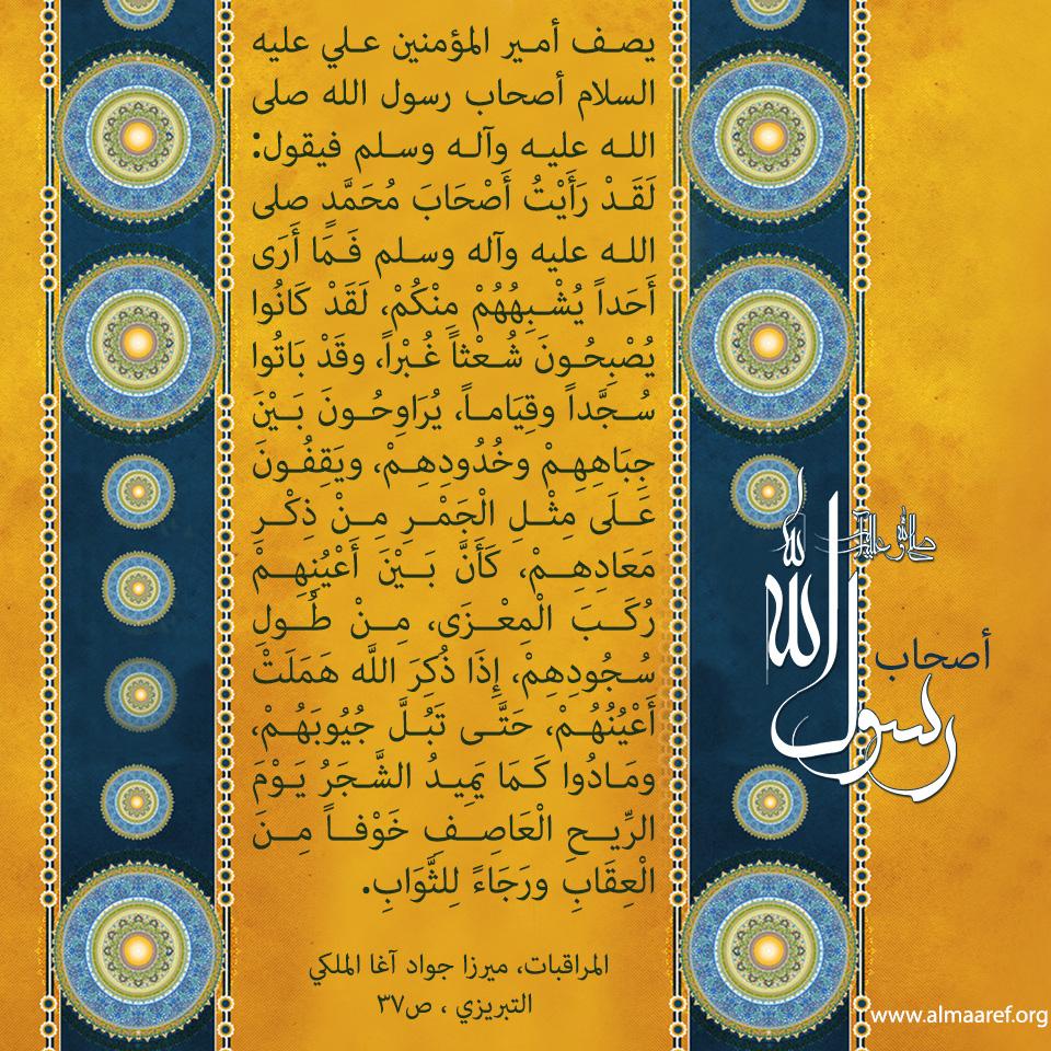 الرسول الأكرم صلى لله عليه و آله وسلم