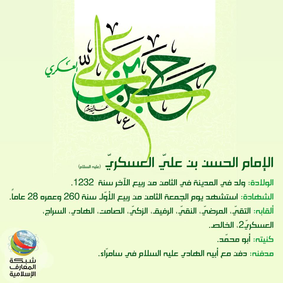 الإمام الحسن العسكري عليه السلام