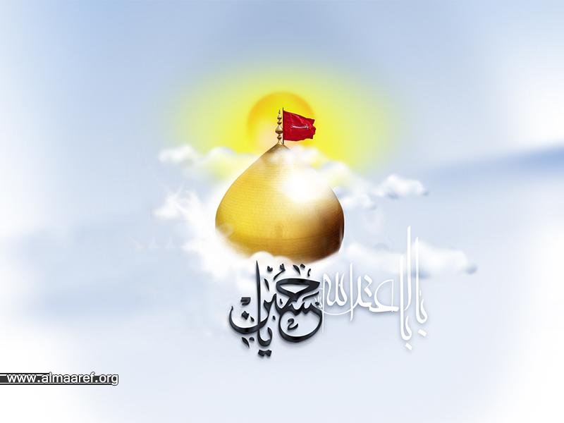 الإمام الحسين عليه السلام