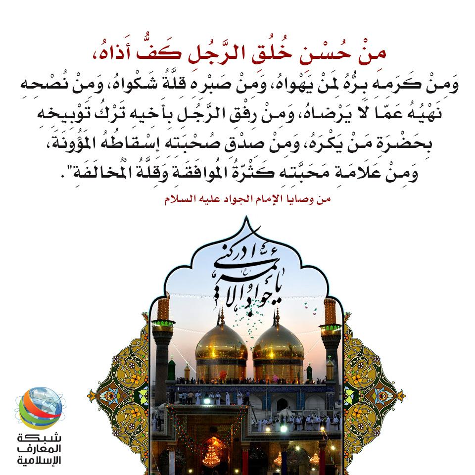 الإمام محمد الجواد عليه السلام