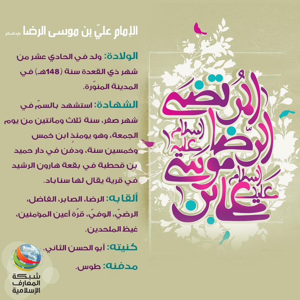 الإمام علي الرضا عليه السلام