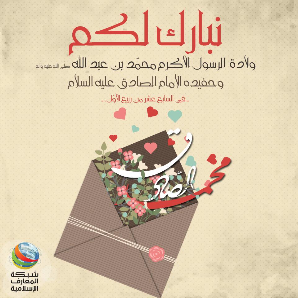الإمام جعفر الصادق عليه السلام