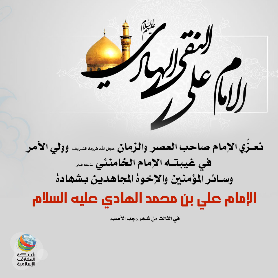 الإمام علي الهادي عليه السلام