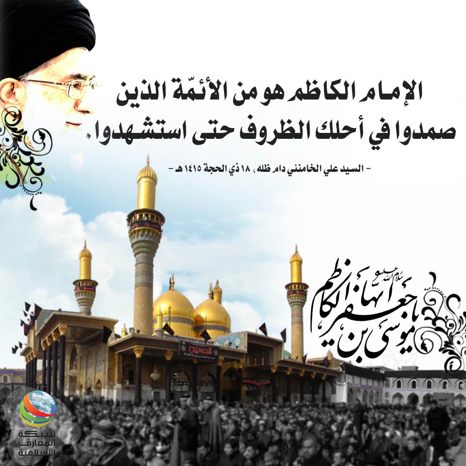 الإمام موسى الكاظم عليه السلام